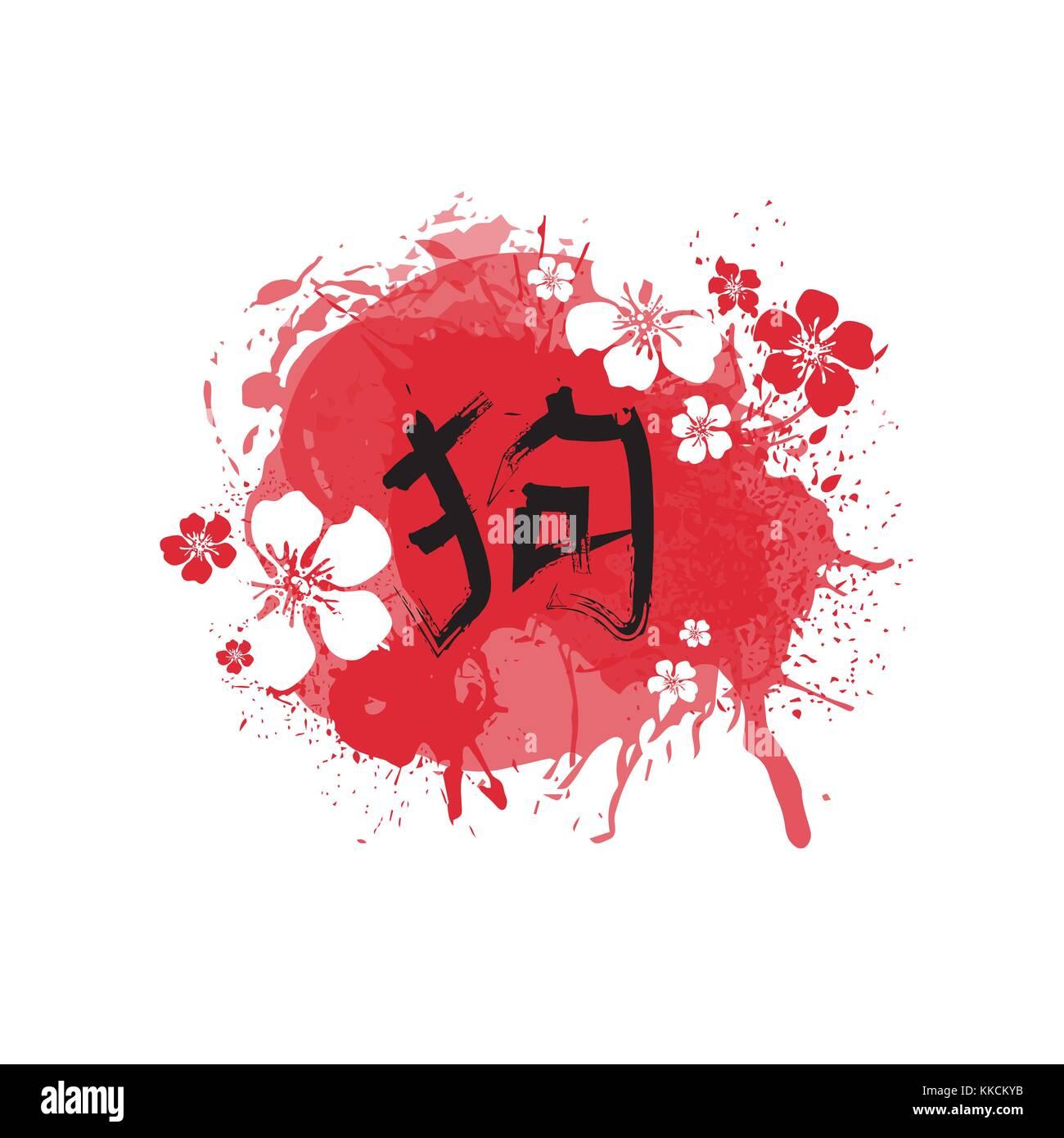 Chinese dog sign decoration red paint calligraphy 2018 black brush chinese dog sign decoration red paint calligraphy 2018 black brush stamp with dog new year zodiac symbol buycottarizona
