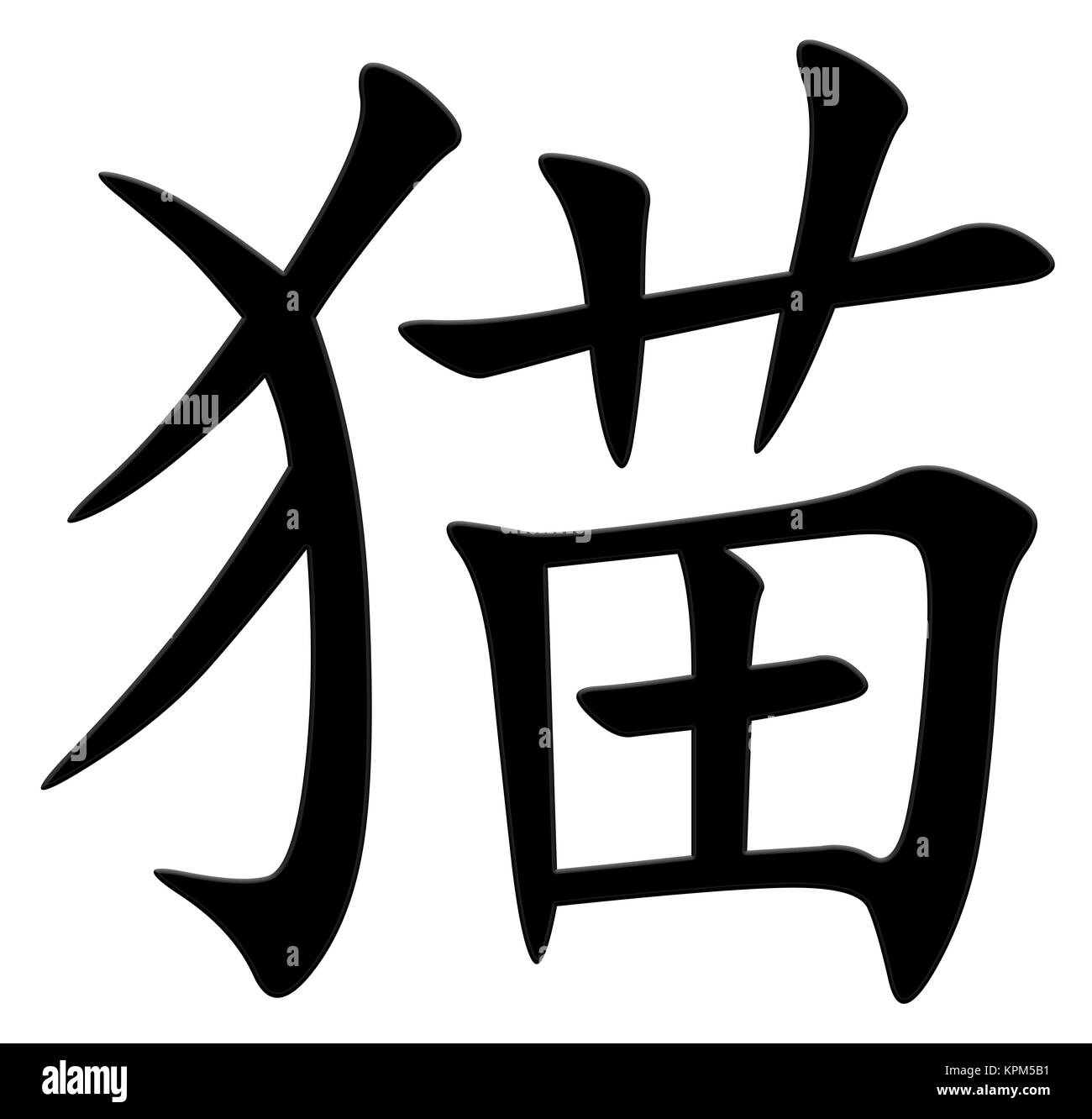 Chinese character for cat stock photo royalty free image chinese character for cat biocorpaavc