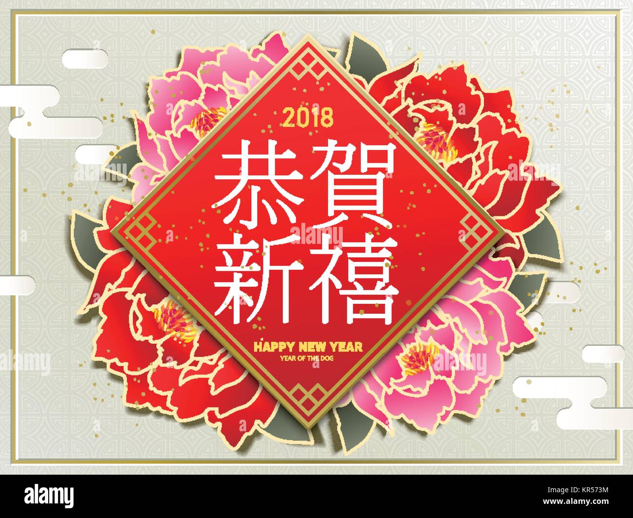 Chinese new year design spring couplet with best wishes for new chinese new year design spring couplet with best wishes for new year in chinese word gorgeous peony elements kristyandbryce Choice Image