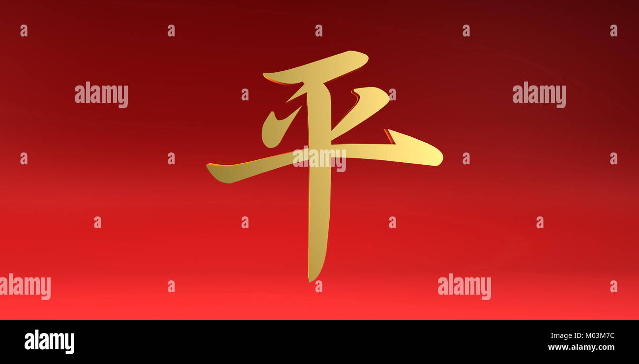 Chinese serenity symbol image collections symbol and sign ideas chinese calligraphy symbol peace in stock photos chinese peace chinese calligraphy symbol in red and gold buycottarizona Choice Image