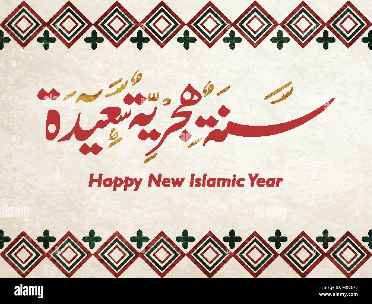 Happy New Islamic Year Blessed Hijri New Year In Arabic Calligraphy