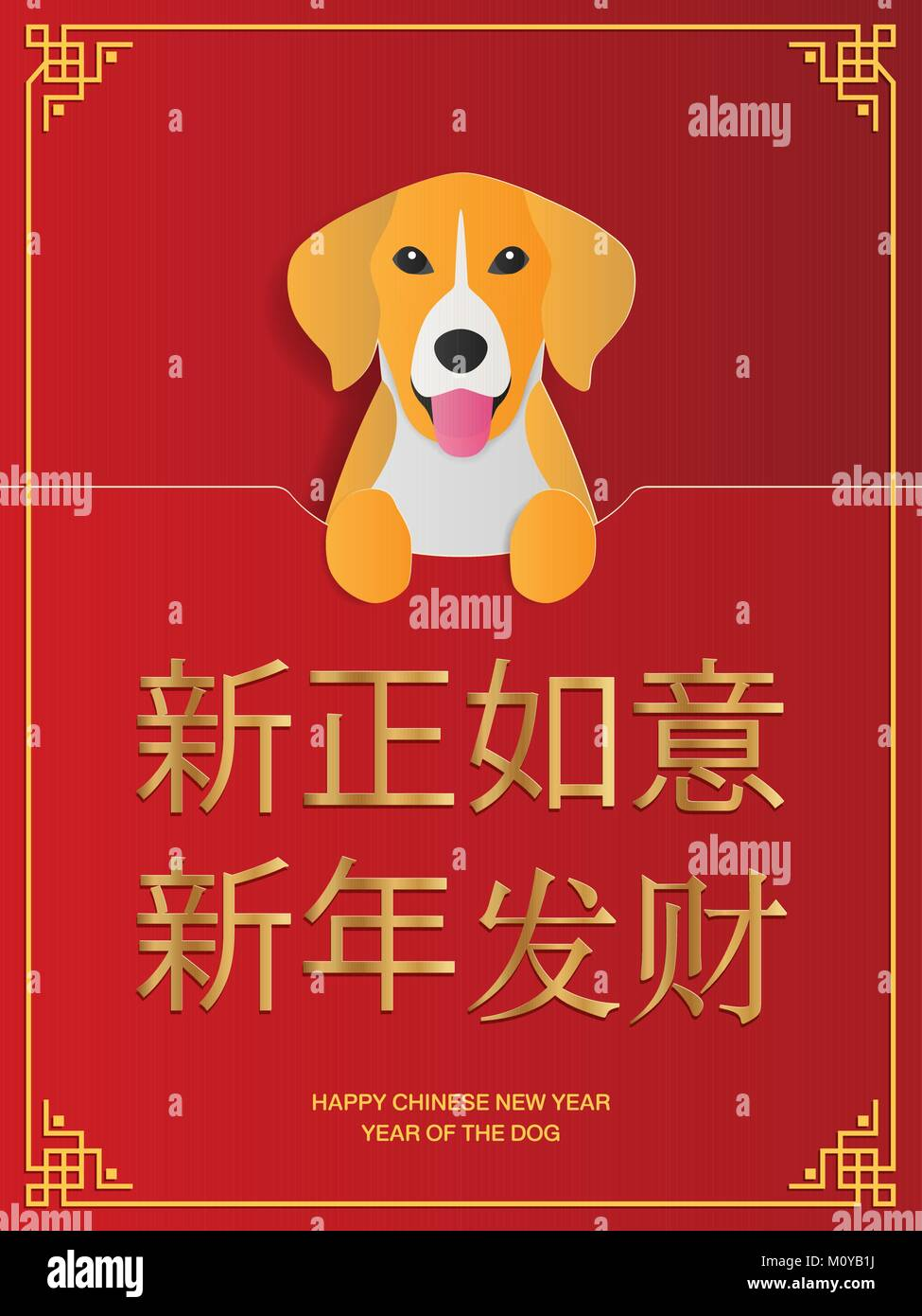 Chinese new year greeting card with dog decorations and chinese new year greeting card with dog decorations and traditional asian patterns paper art styles vector illustration translation of chinese ca kristyandbryce Images