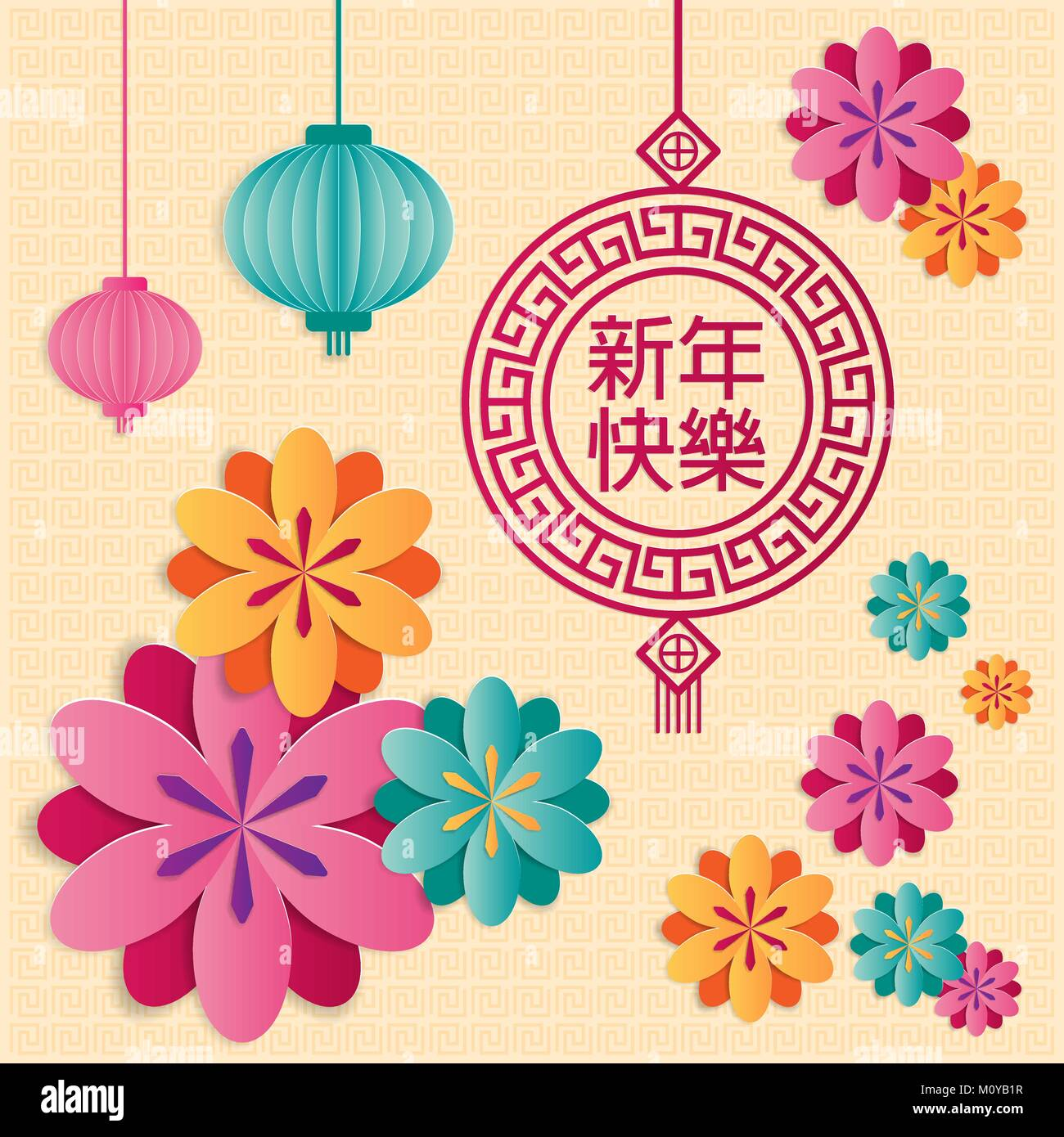 chinese new year greeting card with decorations lantern flower and traditional asian patterns paper art styles vector illustration translation of
