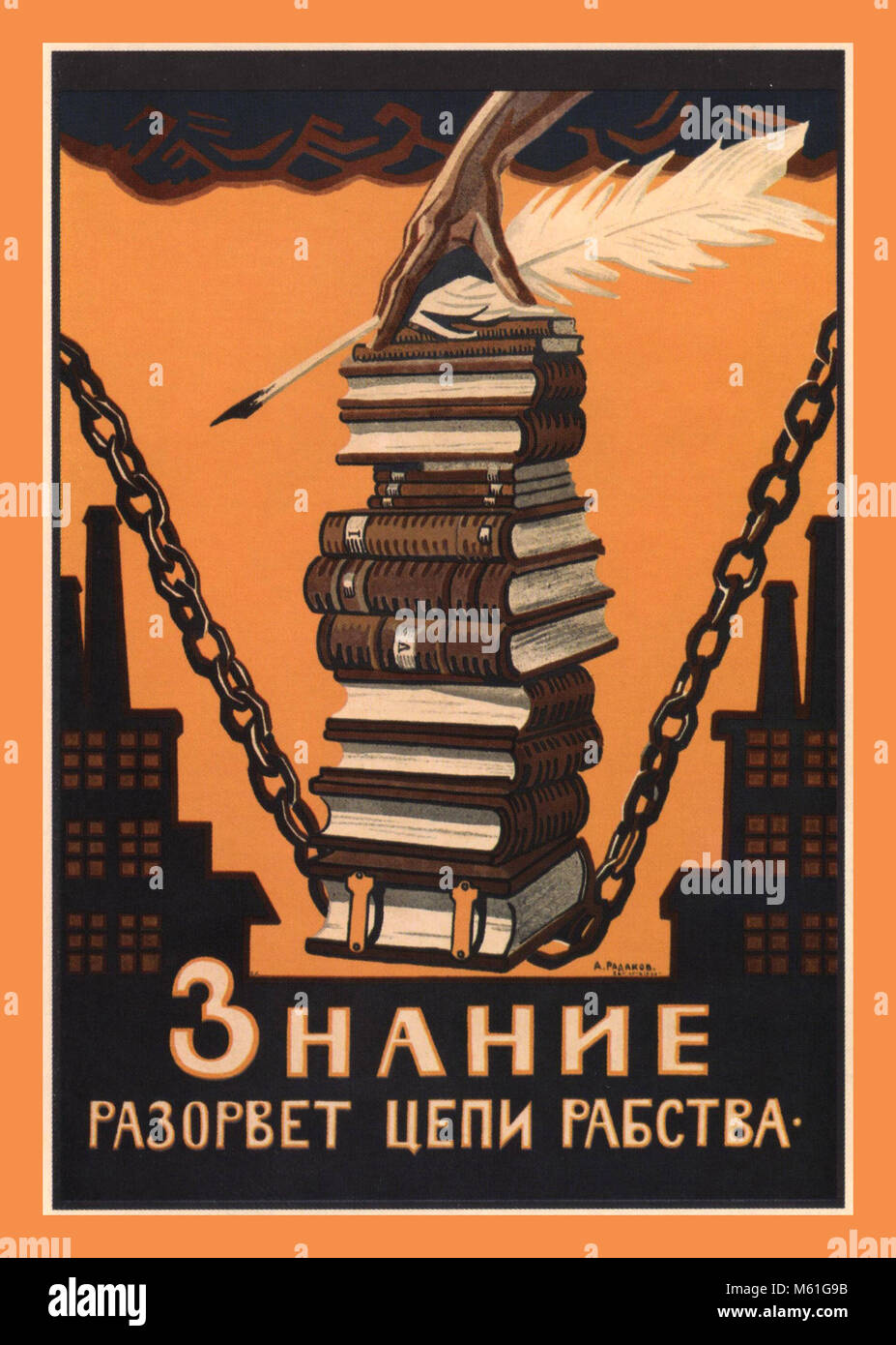 Soviet slavery. As in the USSR, worked for workdays 92
