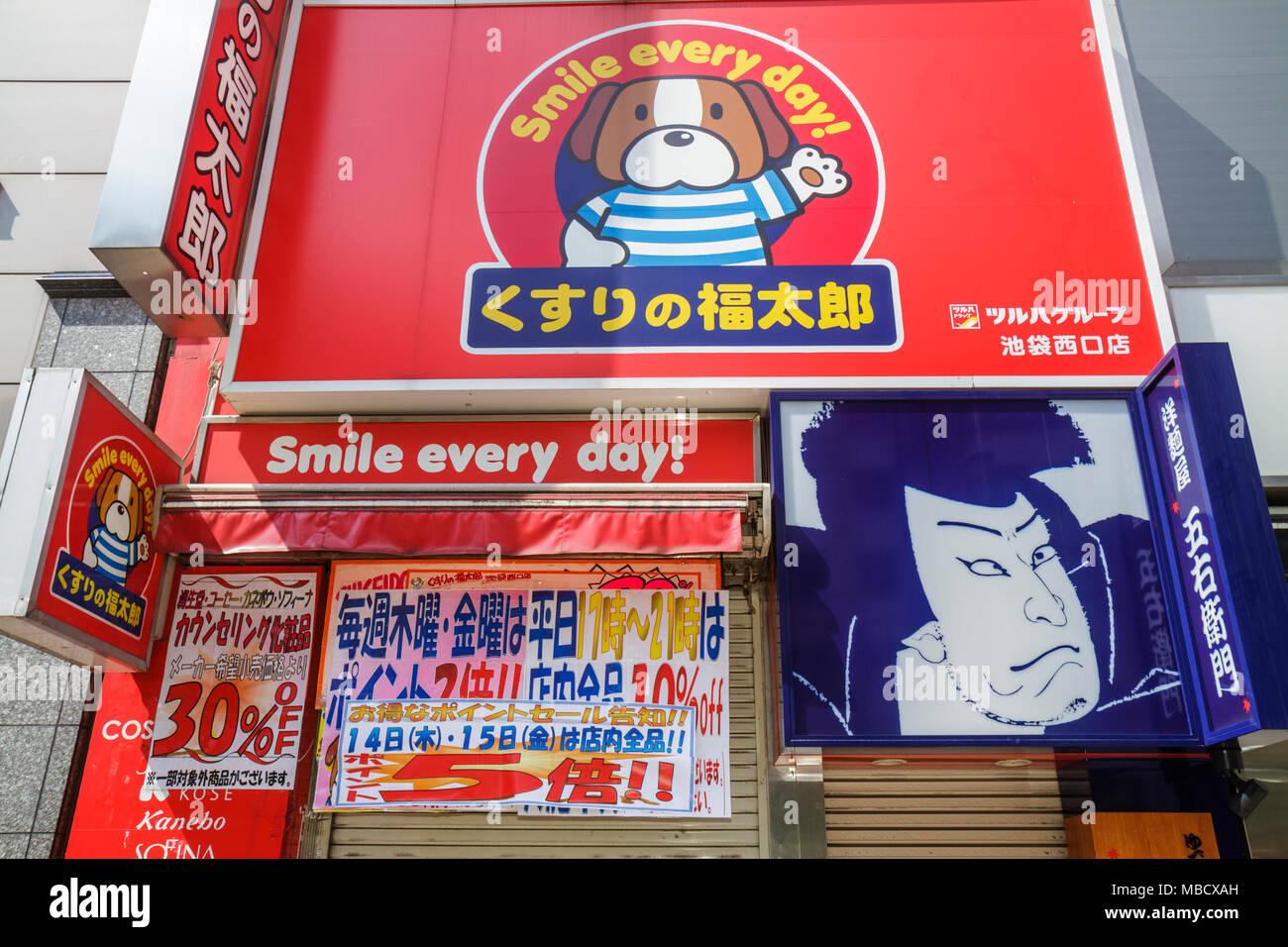 Tokyo Japan Ikebukuro Business Kanji Hiragana Katakana Characters