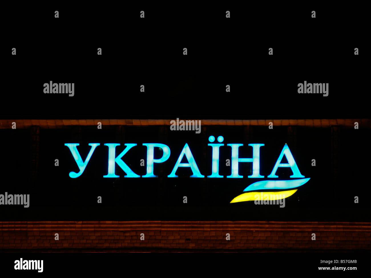 sprache ukrainisch