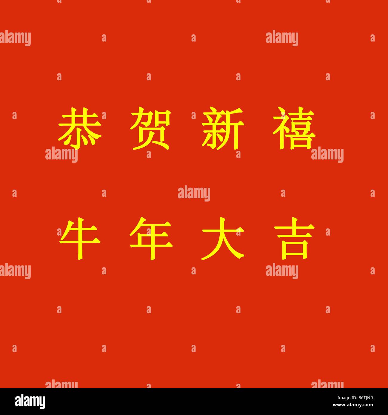 Chinesische Zeichen-Jahr heißt willkommen neues Glück und beste ...