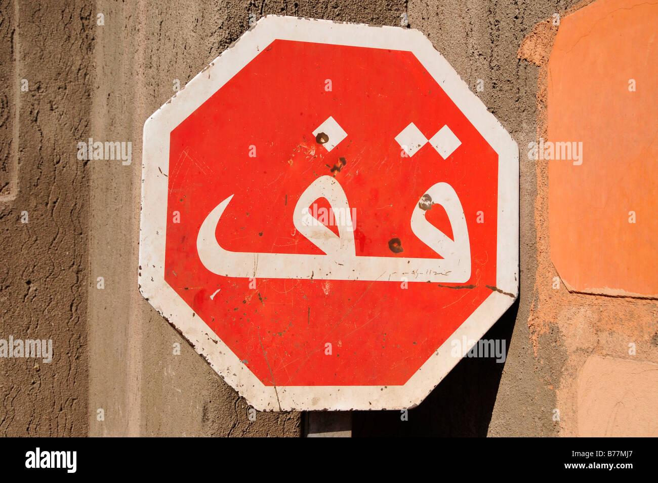 Stop-Schild in Arabisch, Marrakesch, Marokko, Afrika Stockbild