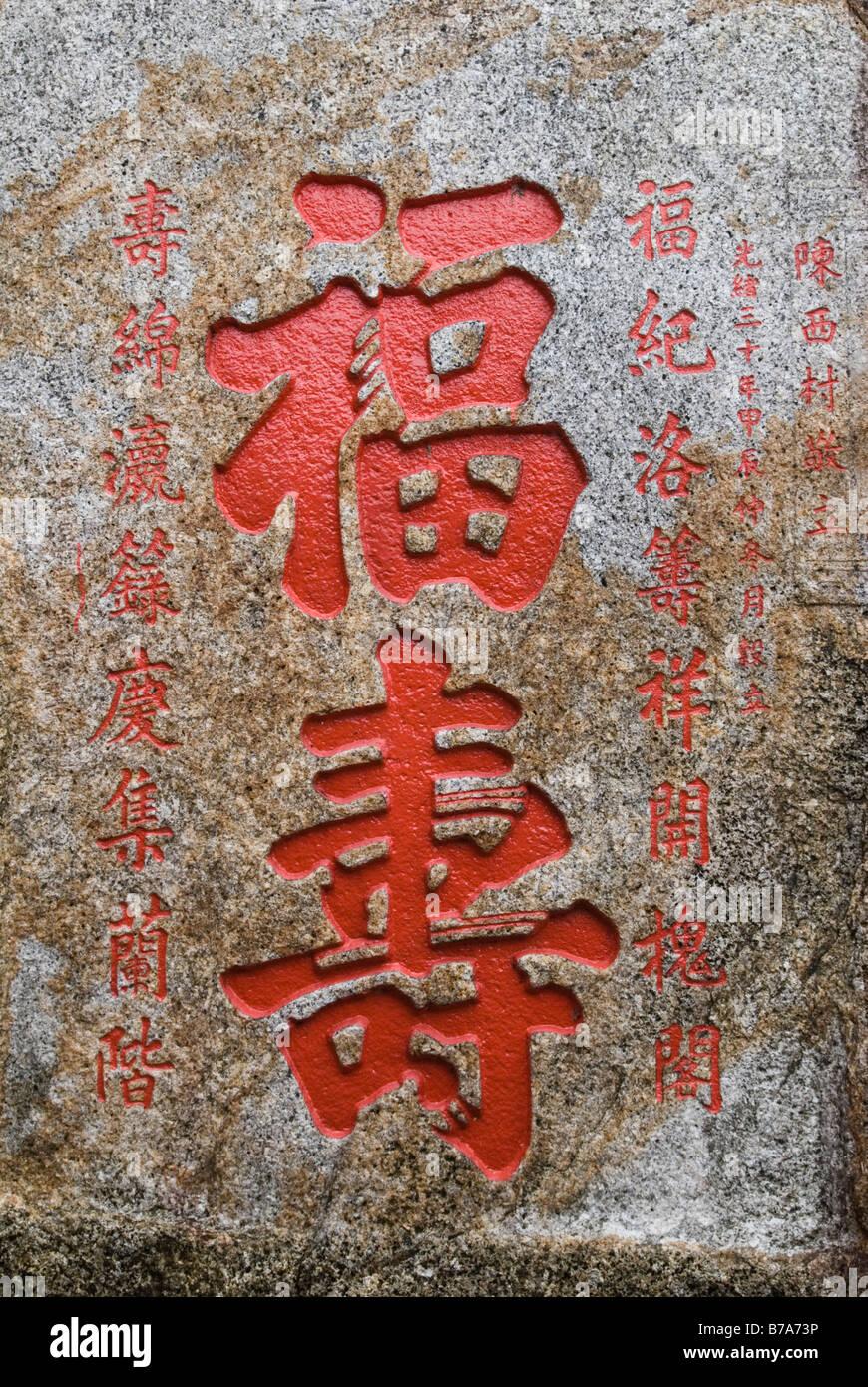 Roten chinesischen Schriftzeichen, Kek Lok Si Temple, Penang, Malaysia Stockbild
