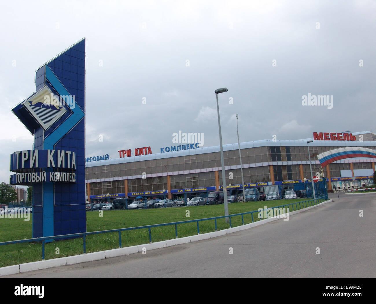 Tri Kita der drei Wale shopping Bereich Auffahrt und Straße Zeichen auf Mozhaiskoye Autobahn in der Nähe Stockbild