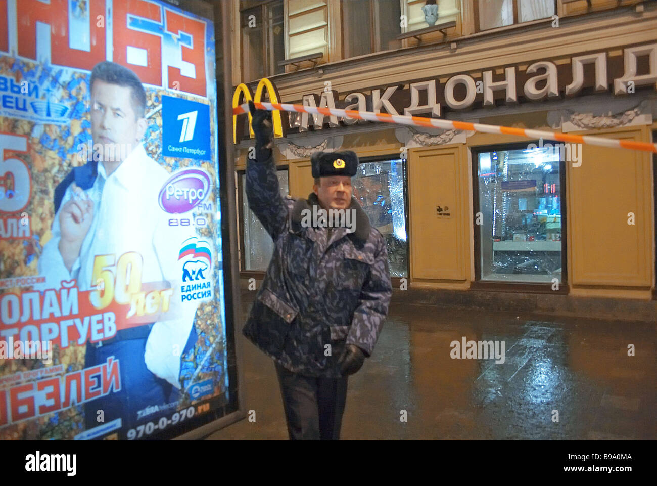 Ein mittlerer Ertrag improvisierten Sprengkörpern ging Fast-Food Restaurant McDonald s auf St. Petersburg s Stockbild