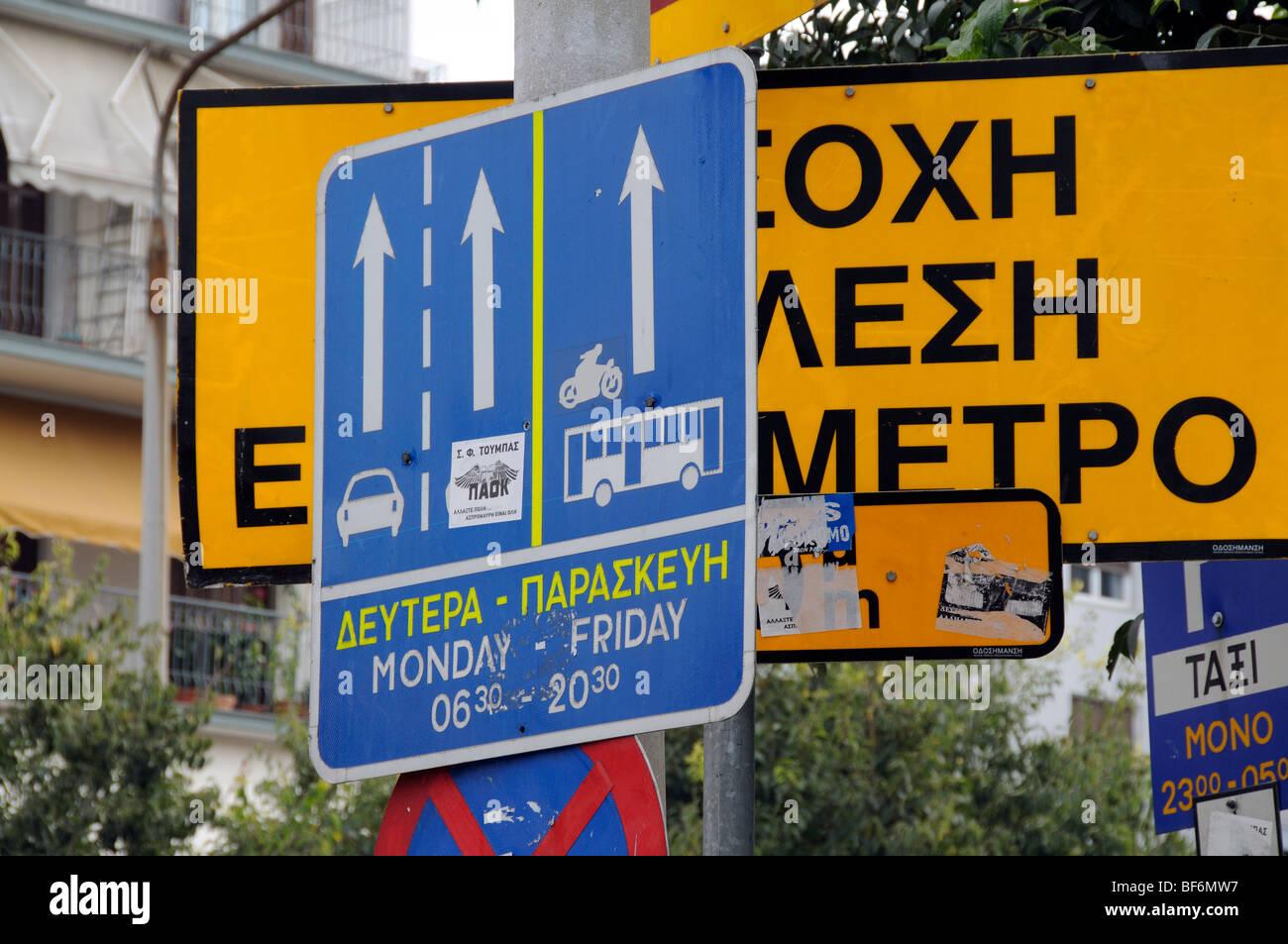 Griechischen Verkehrszeichen in Thessaloniki Griechenland Stockbild