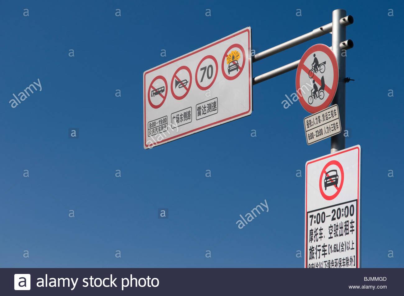 Verkehrsschilder in Peking China Stockbild