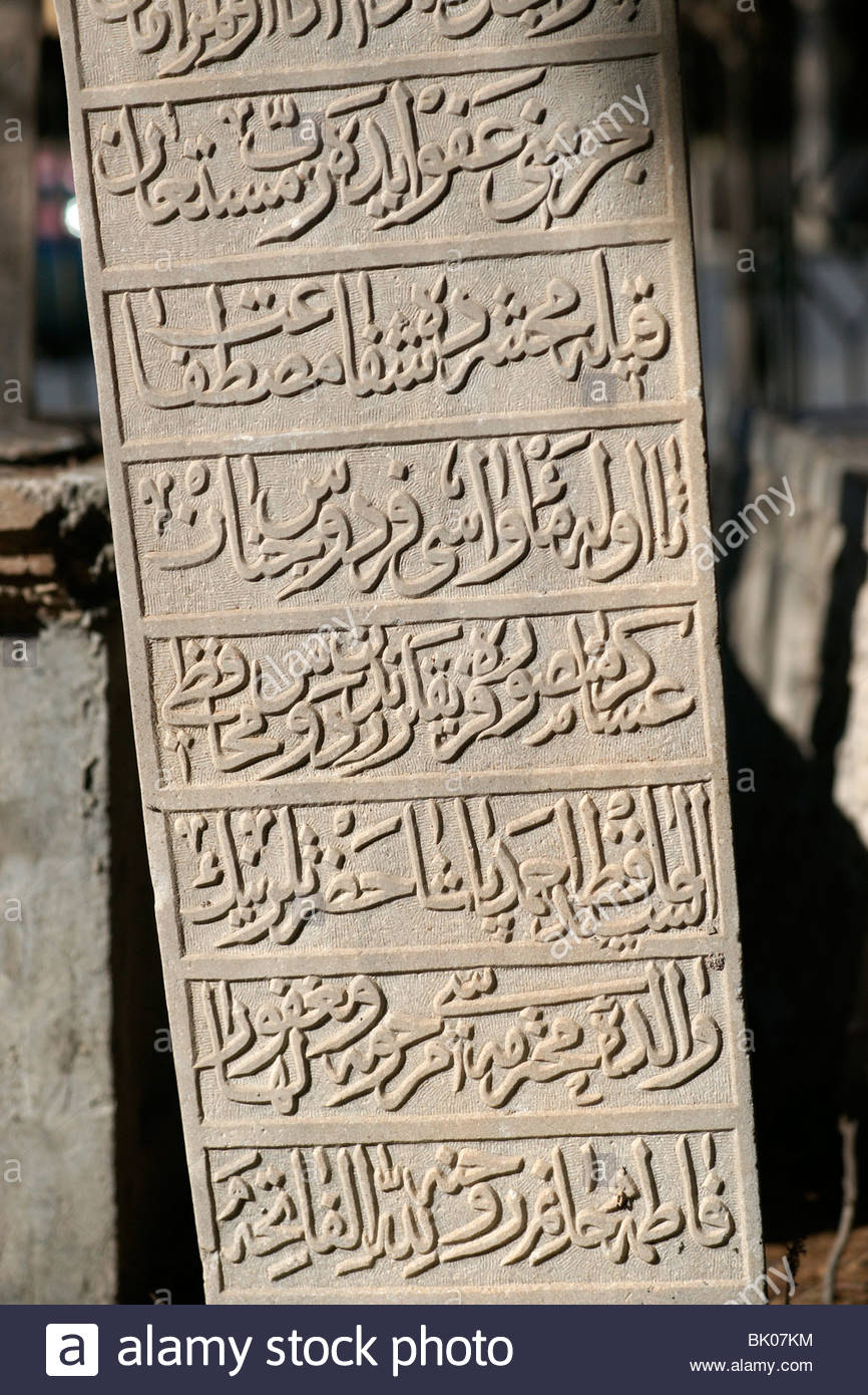 Alten türkischen Friedhof Rhodos Griechenland Friedhof Gräber alte ...