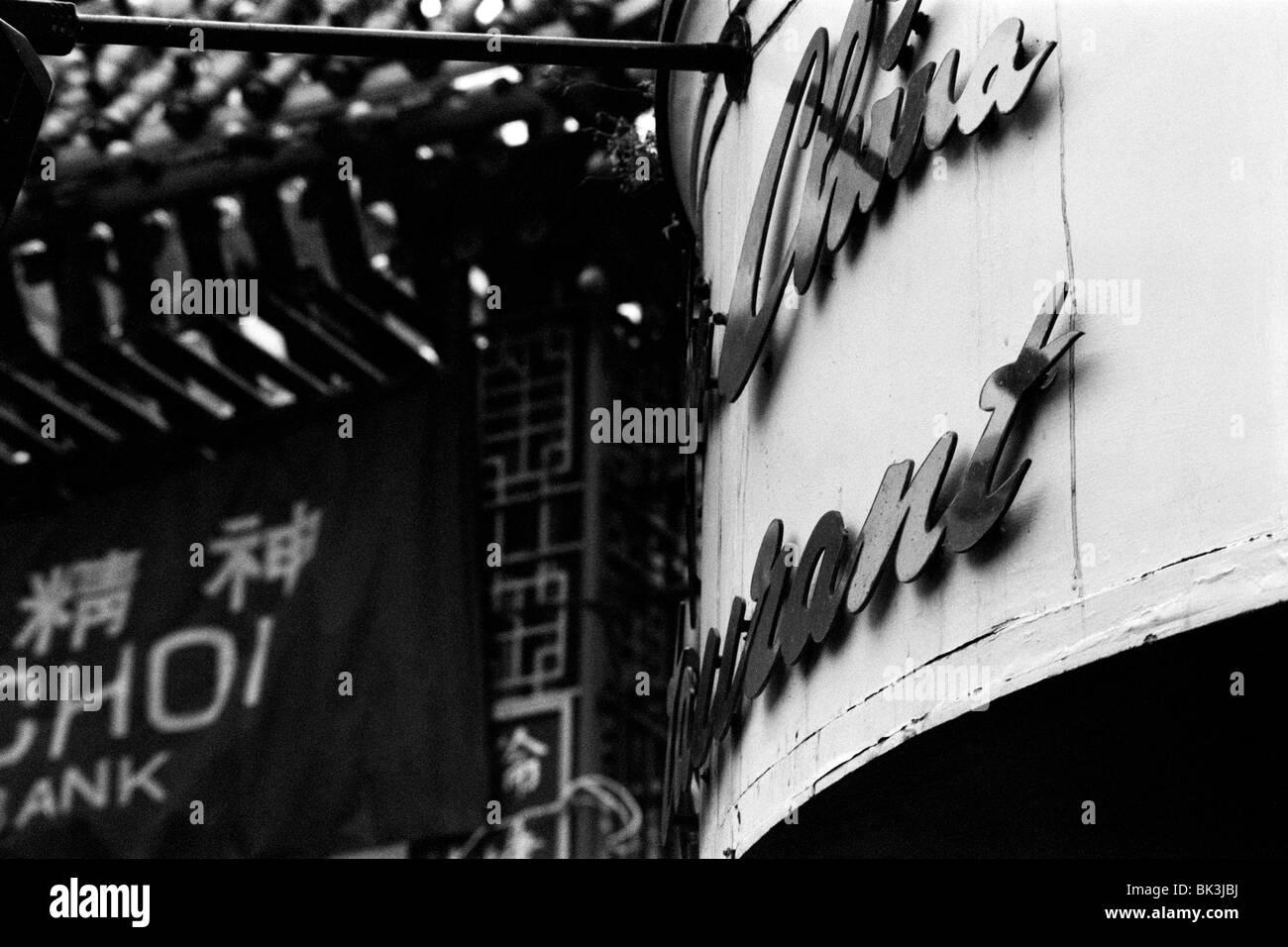Einem Restaurant an der Gerrard Street in Anfang der neunziger Jahre Chinatown, London. Stockbild