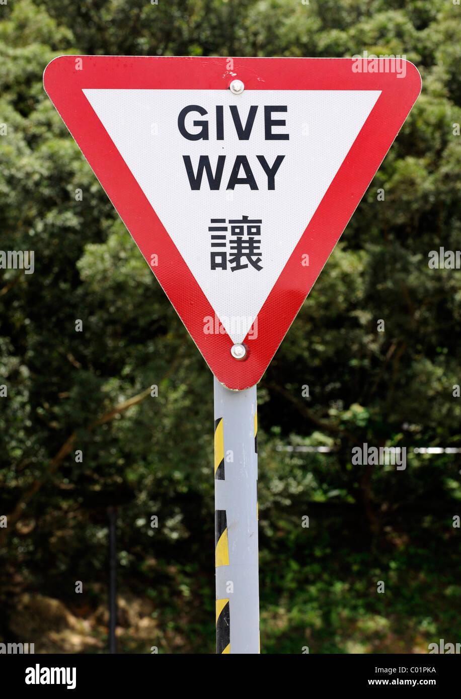 Chinesischen Verkehr Zeichen, Ertrag, Hong Kong, China, Asien Stockbild