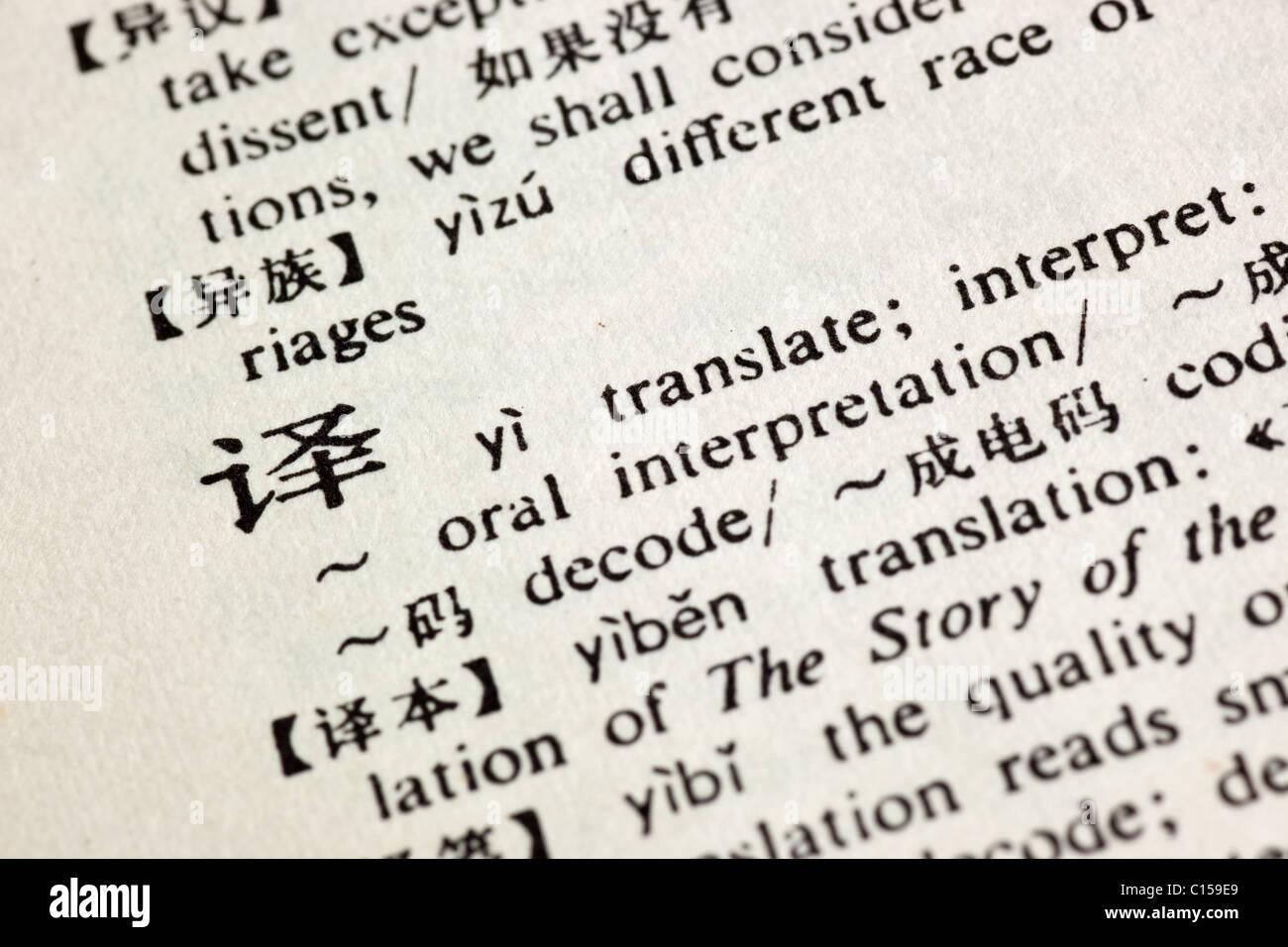 Übersetzen Sie in Chinesisch geschrieben in einem Chinesisch-Englisch-Übersetzung-Wörterbuch Stockbild