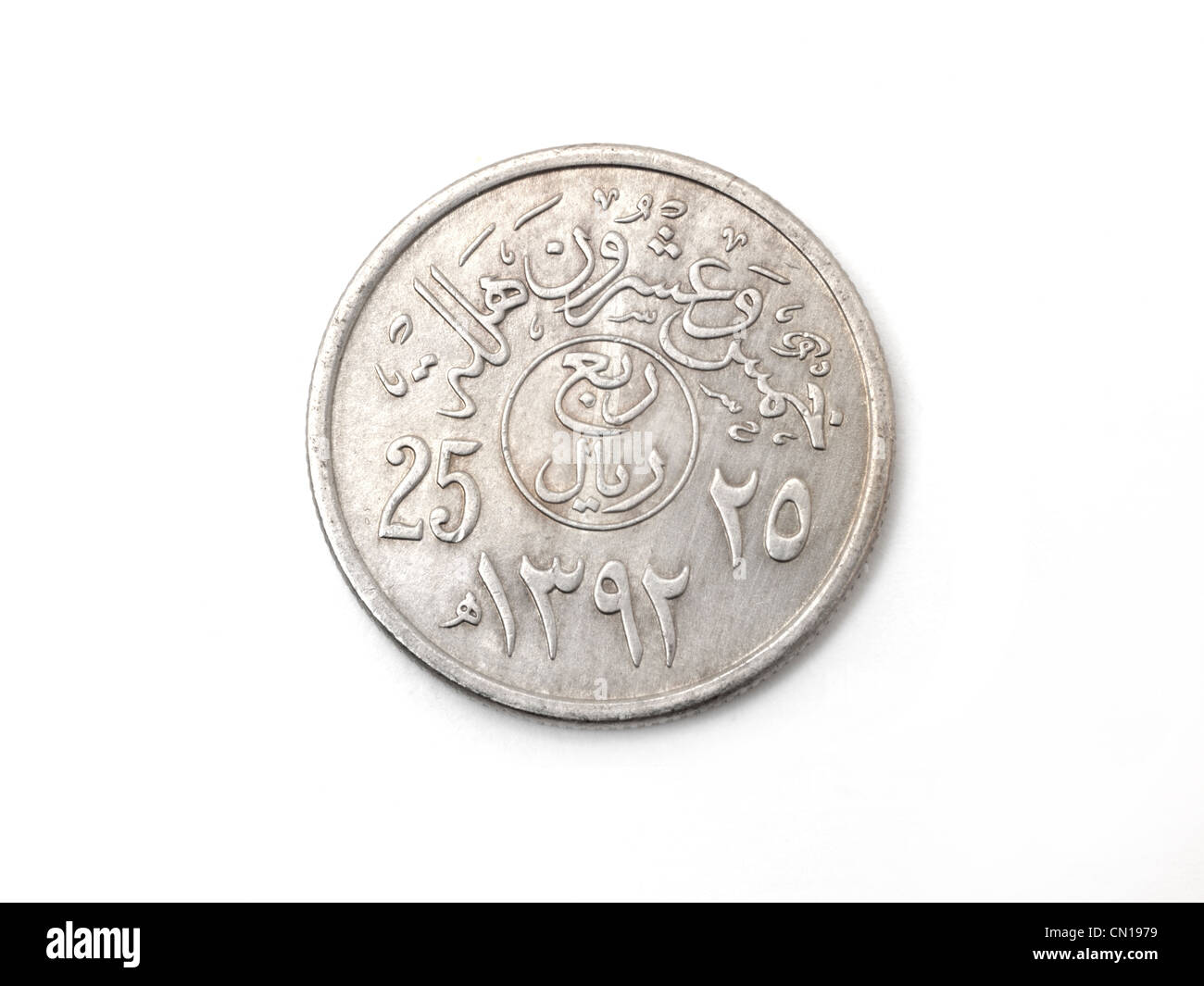 25 Halalas Saudi Arabischen Münze Vorderseite Stockfoto Bild