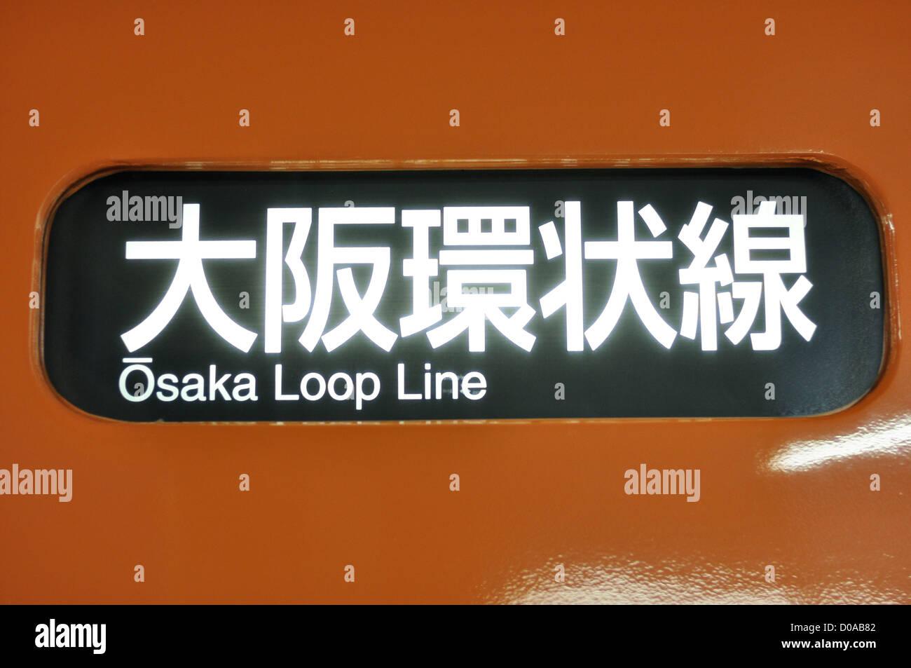 A103 Serie Zug auf der Osaka Loop Line. Die 103 Serie wurde von der Ringleitung am 3. Oktober 2017 in den Ruhestand. Stockbild