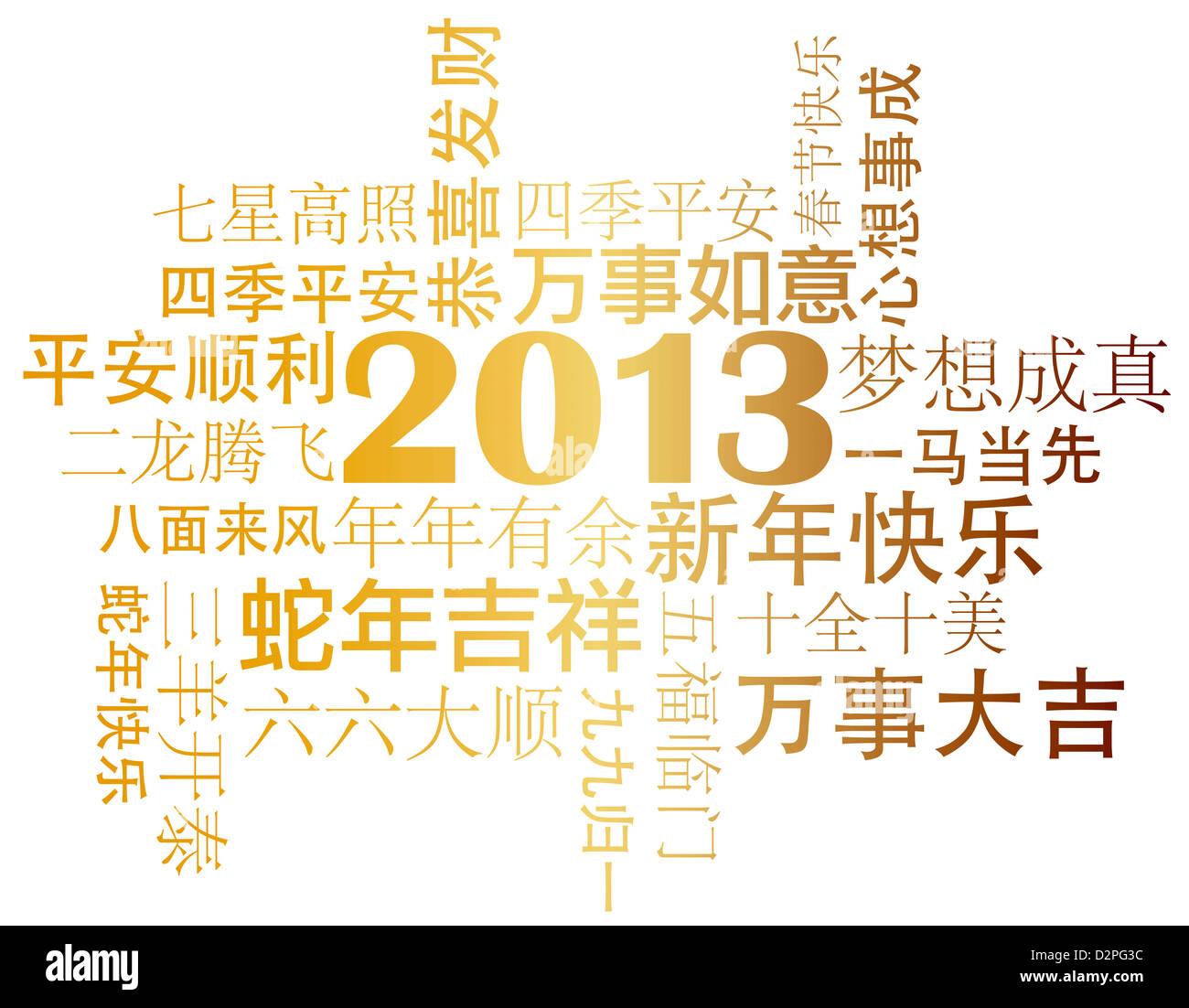 2013 happy Chinese New Year Grüße und guten Wünsche Kalligrafie in ...