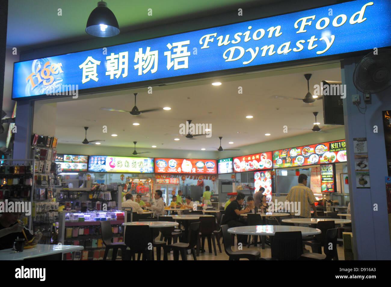 Singapur Jalan Besar Lavendel Food Centre Centrecourt asiatische ...