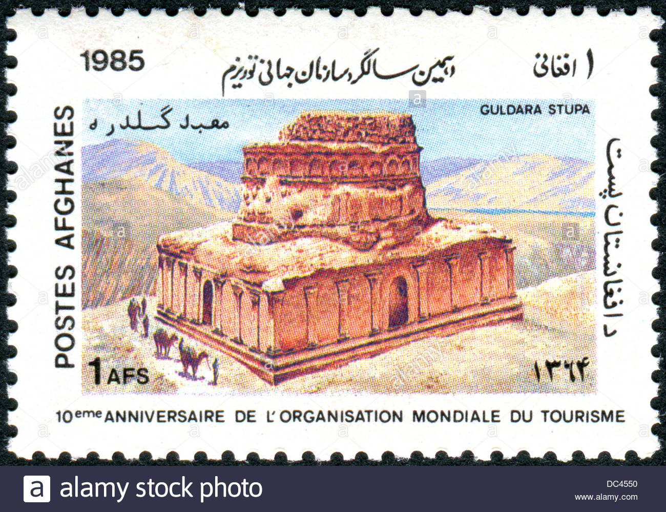 1965 Briefmarke Afghanistan Zeigt 10 Ca Jahrestag Von Ariana Air Lines