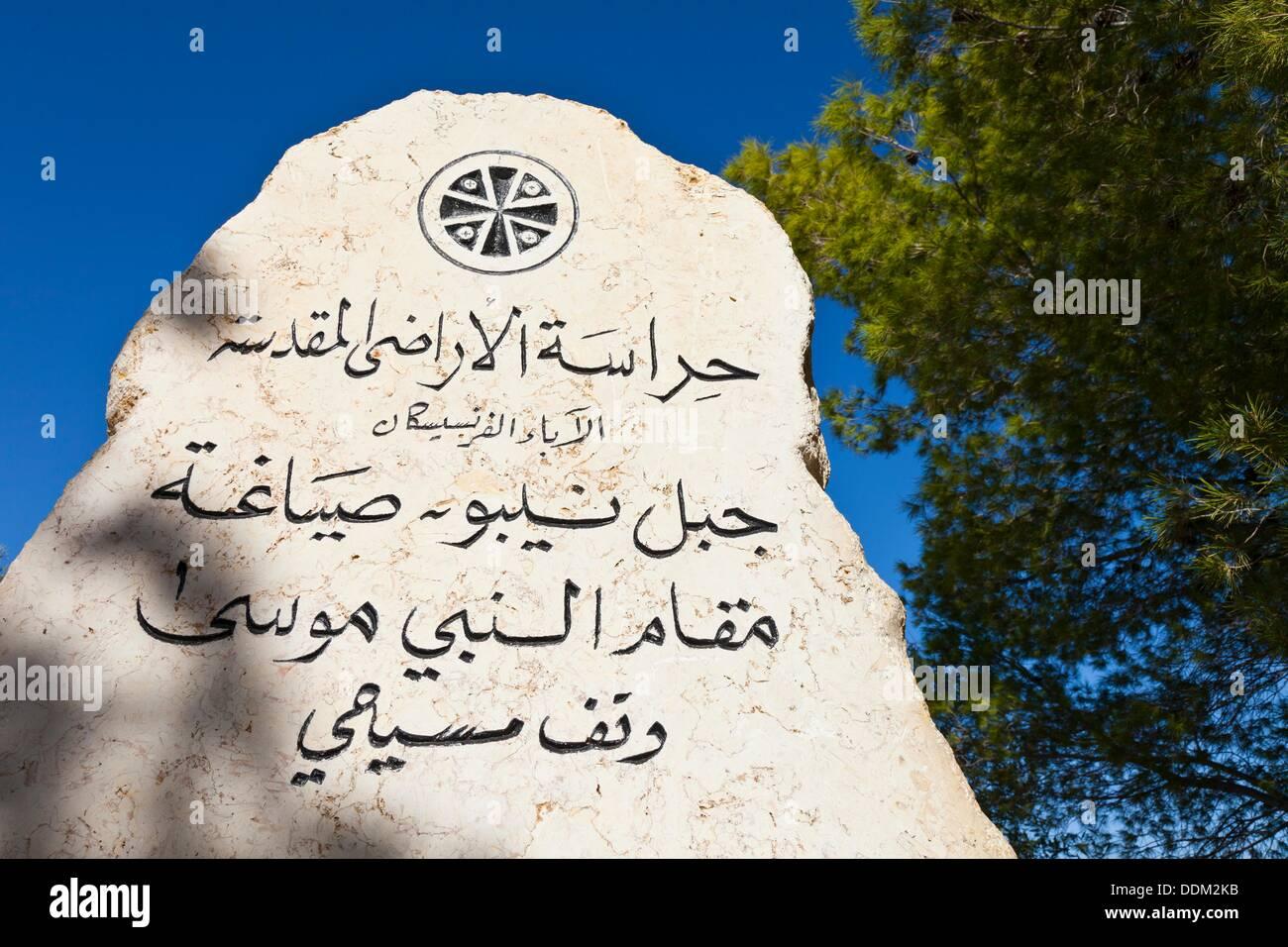 Denkmal für die drei monotheistischen Religionen, Berg Nebo, das Land Kanaan, Jordanien, Naher Osten Stockbild