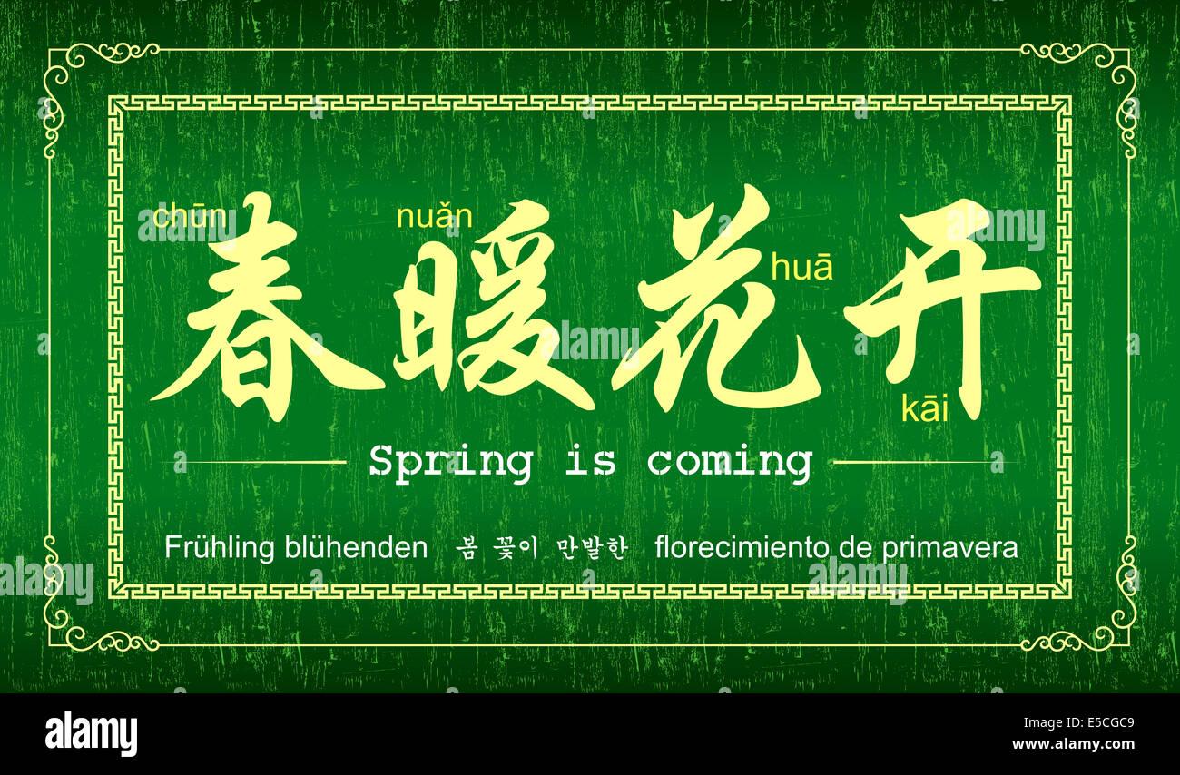 Chinesische Sprichwörter und Sprichwort: der Frühling kommt ...