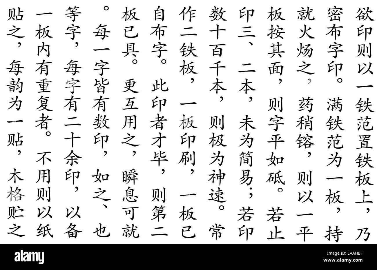 chinesische schrift muster als orientalischen hintergrund schwarze zeichen auf wei em. Black Bedroom Furniture Sets. Home Design Ideas