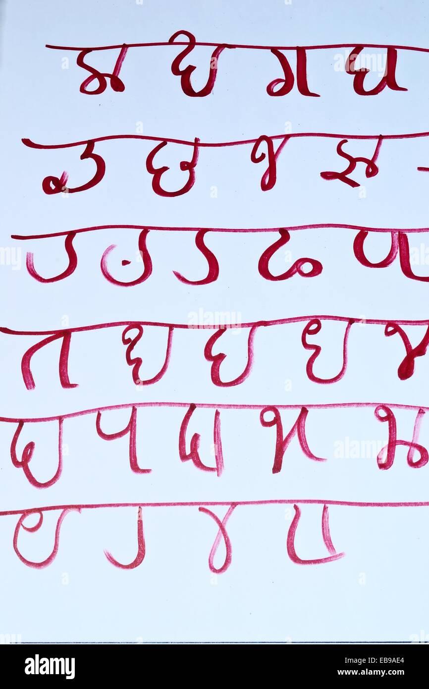Das Modi-Skript wurde verwendet, um die Marathi Sprache gesprochen ...