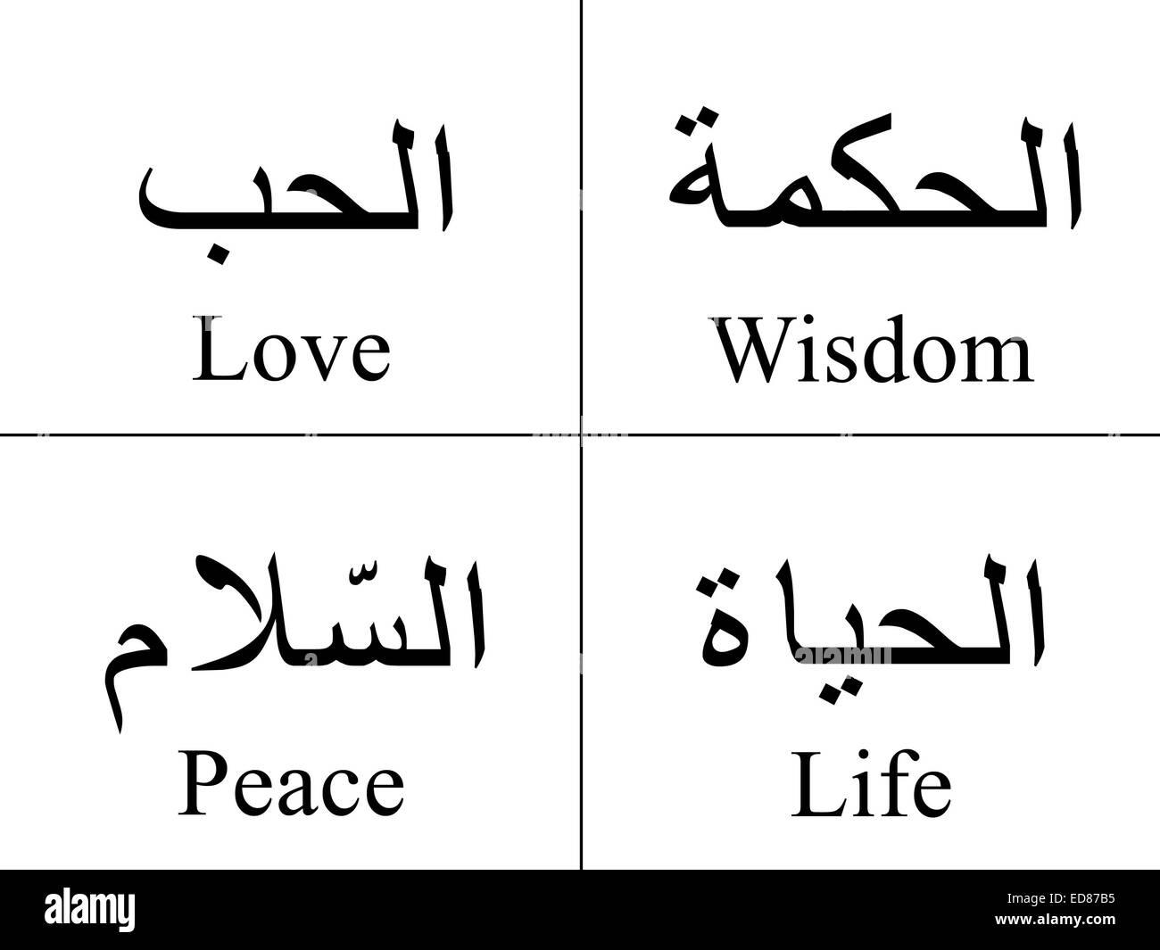 4 arabische Sprache Wörter in der Silhouette, Liebe, Frieden, Weisheit & Leben Stockbild