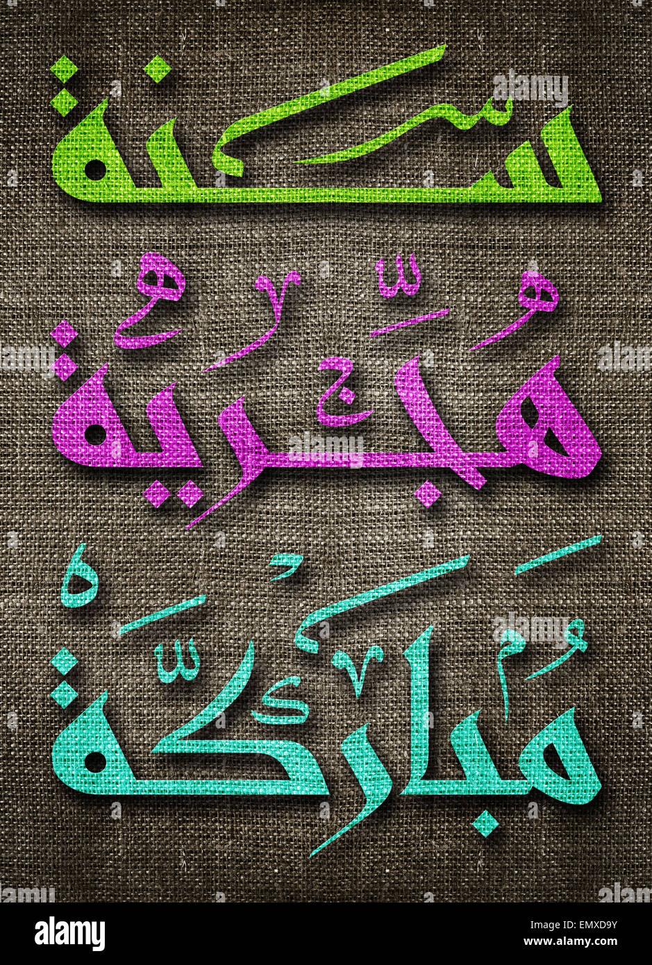 Islamische Hijri Neujahr Grußkarte, mit arabischer Kalligraphie des ...