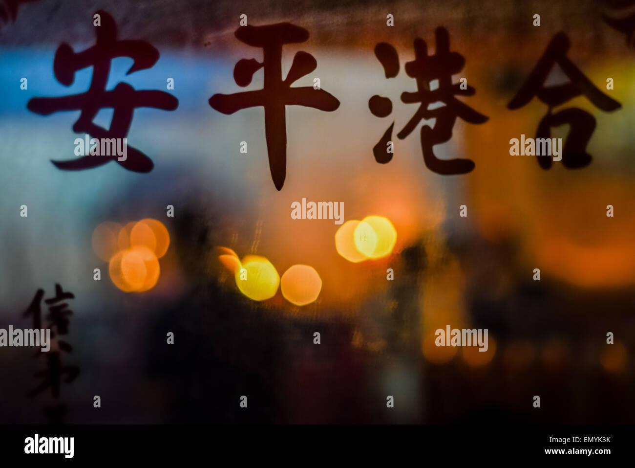 Chinesische Schrift Stockfotos & Chinesische Schrift Bilder