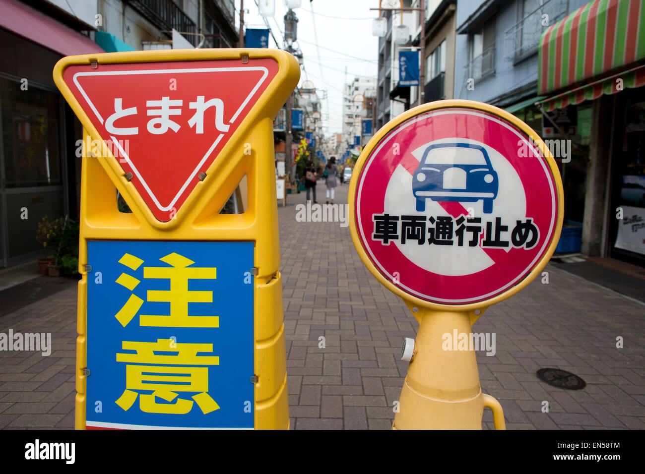 Auto freie Fläche in Tokio Stockfoto