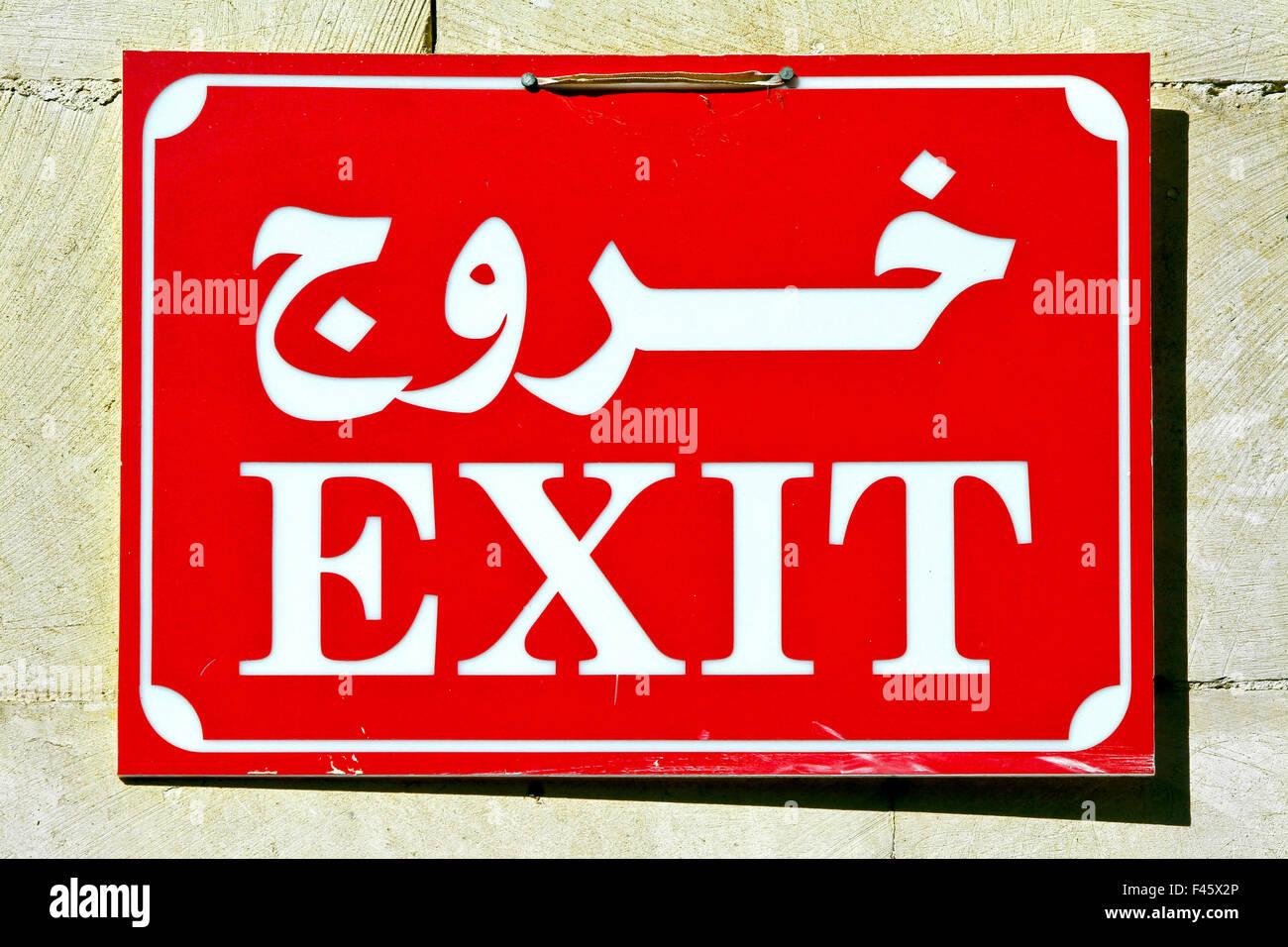 Arabische Ausfahrt Stockfoto