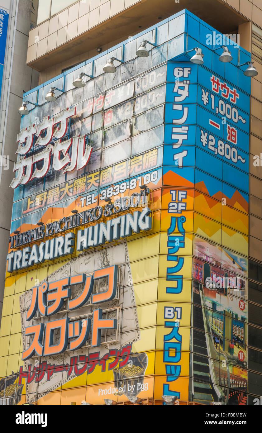 Tokyo Japan moderne High-Tech Bereich Akihabara Bereich Computer verkaufen und cartoon Artspiele namens Electric Stockfoto