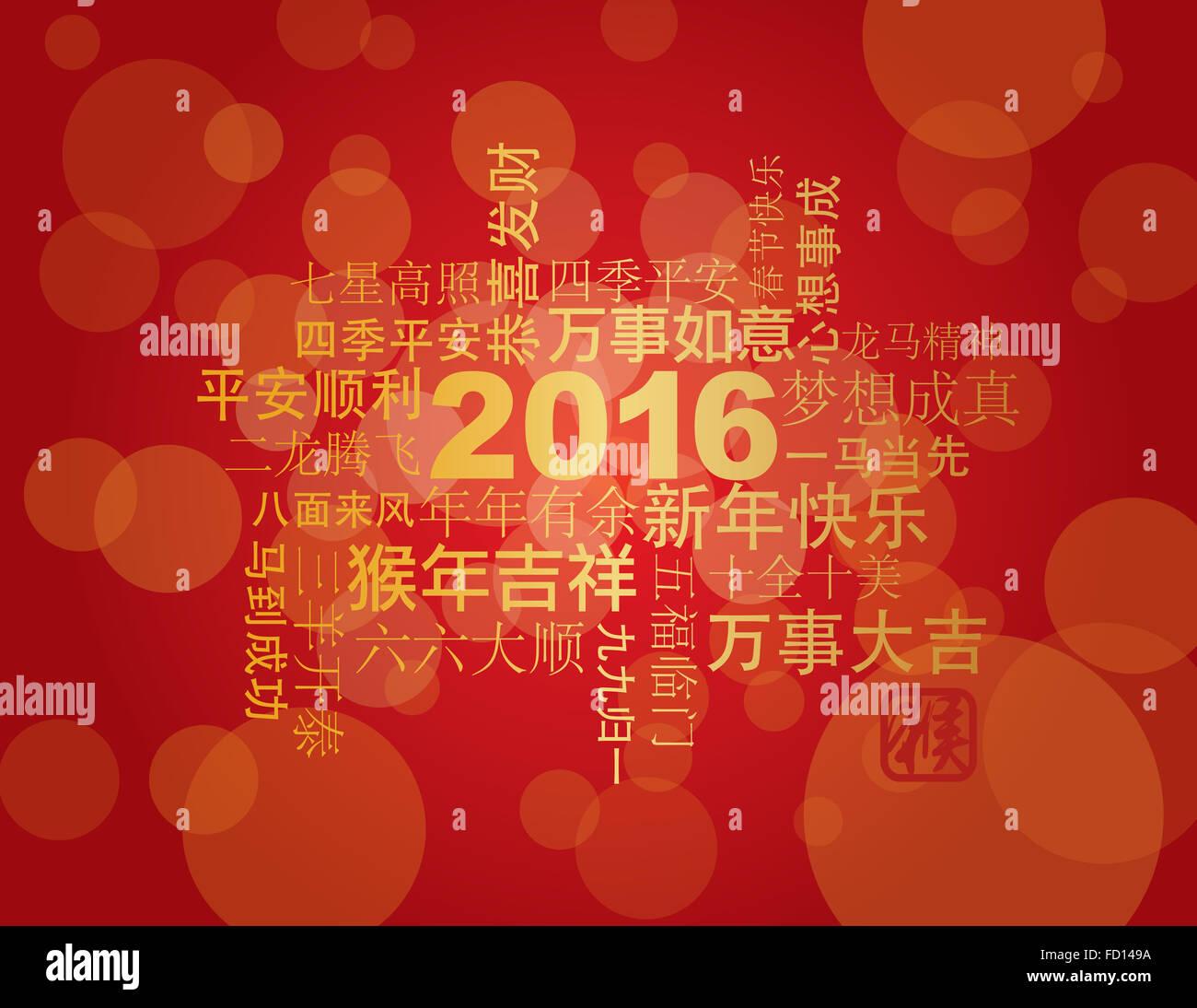 2016 Chinese Lunar New Year Grüße Text wünschen Gesundheit Glück ...