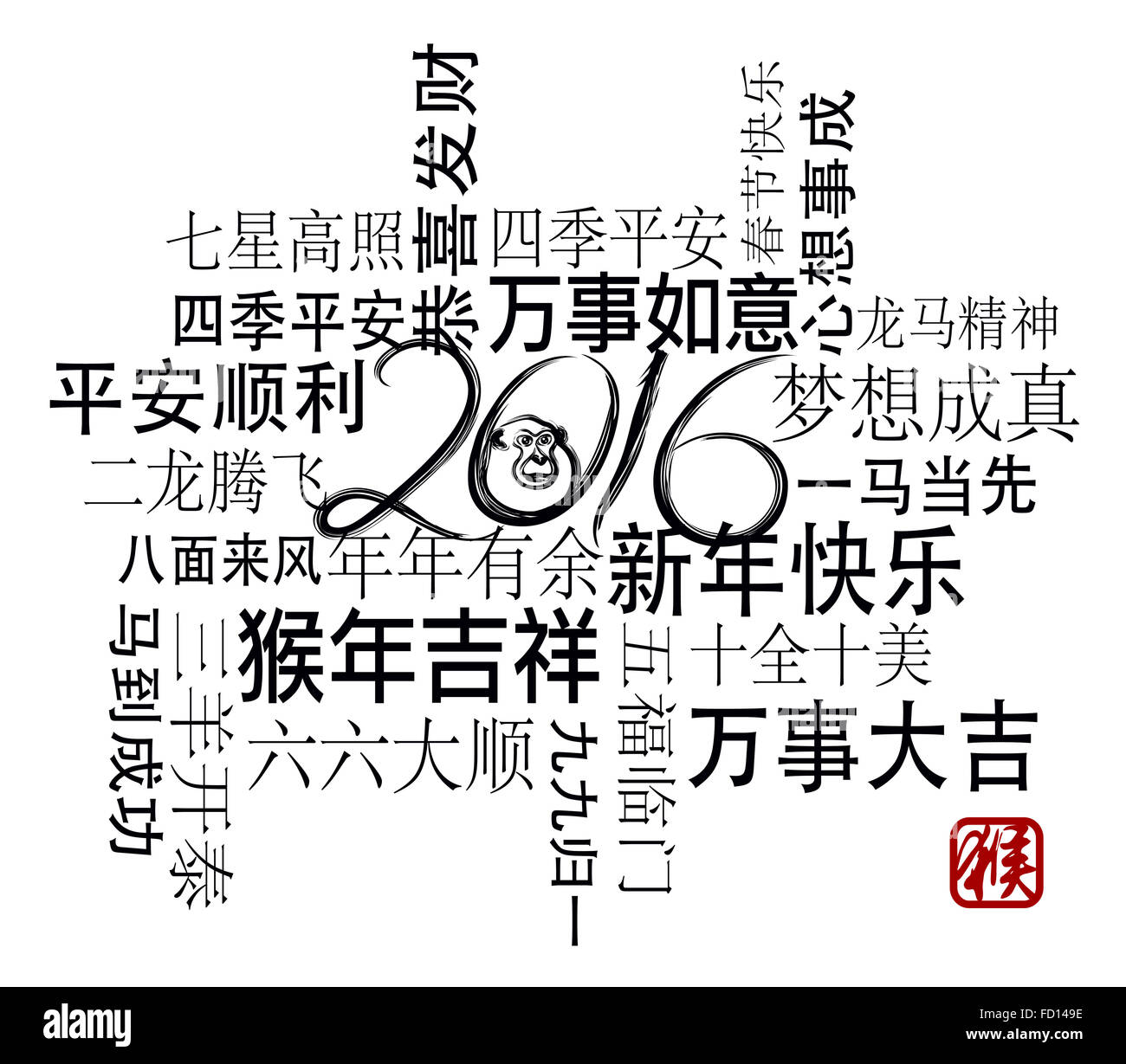 2016 Chinese Lunar New Year Grüße schwarze Tinte BrushText wir ...