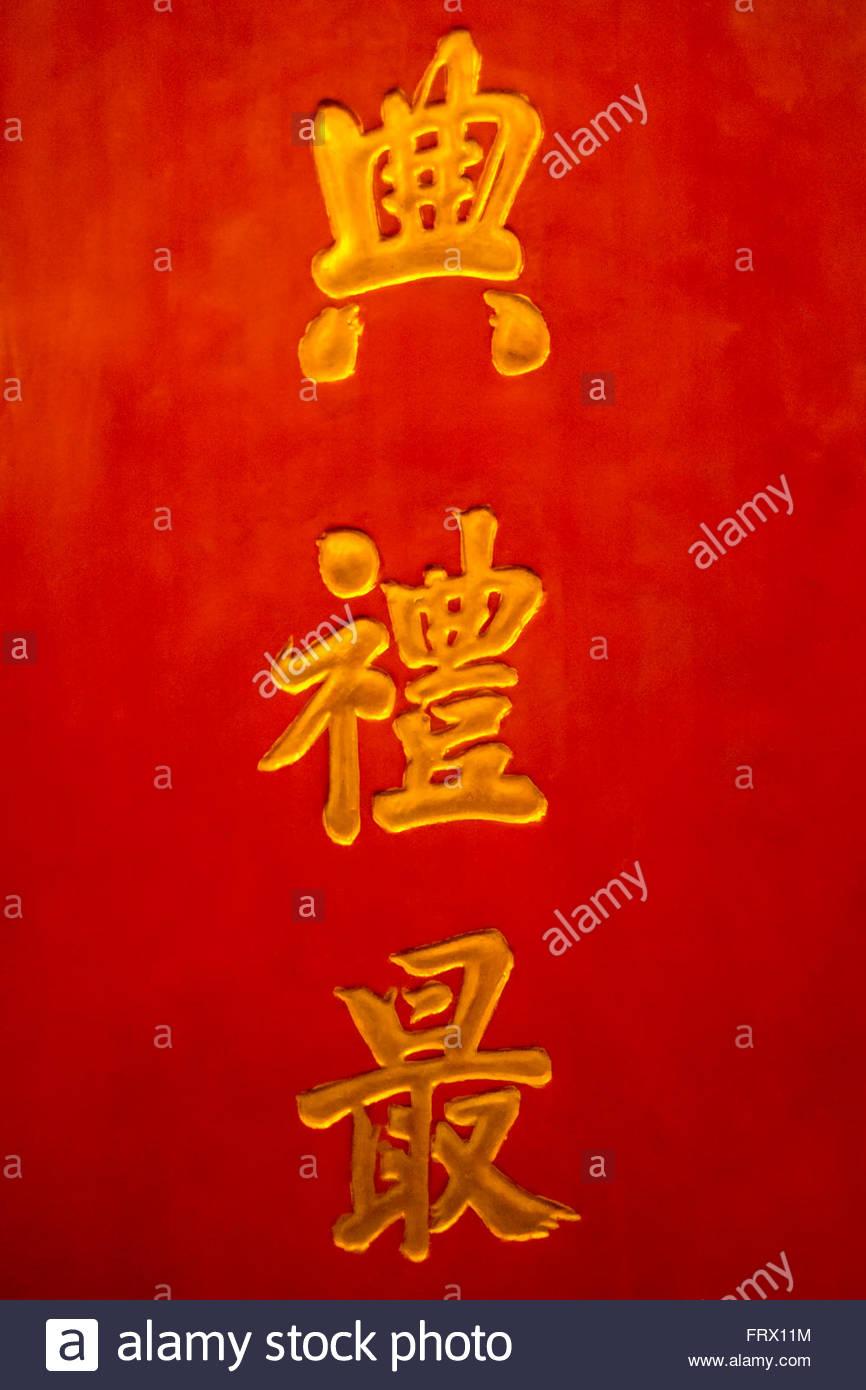Chinesische Schriftzeichen, Bach-Ma-Tempel (Den Bach-Ma), Hoan Kiem District, Hanoi, Vietnam Stockbild
