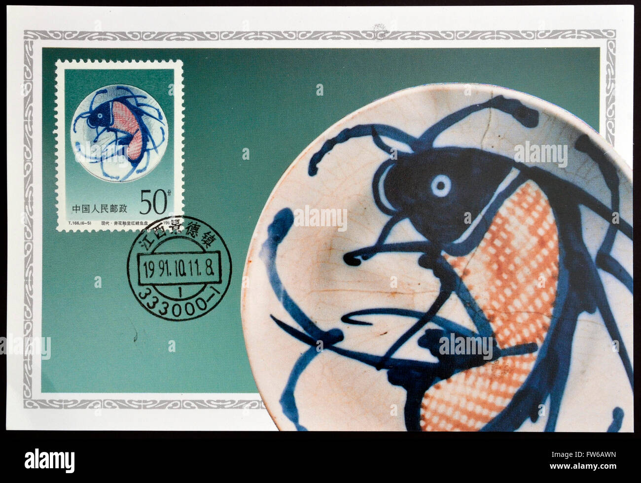 CHINA - CIRCA 1991: Eine Briefmarke gedruckt in China zeigt blaue und weiße Unterglasur rote Platte Moder Zeiten, Stockbild