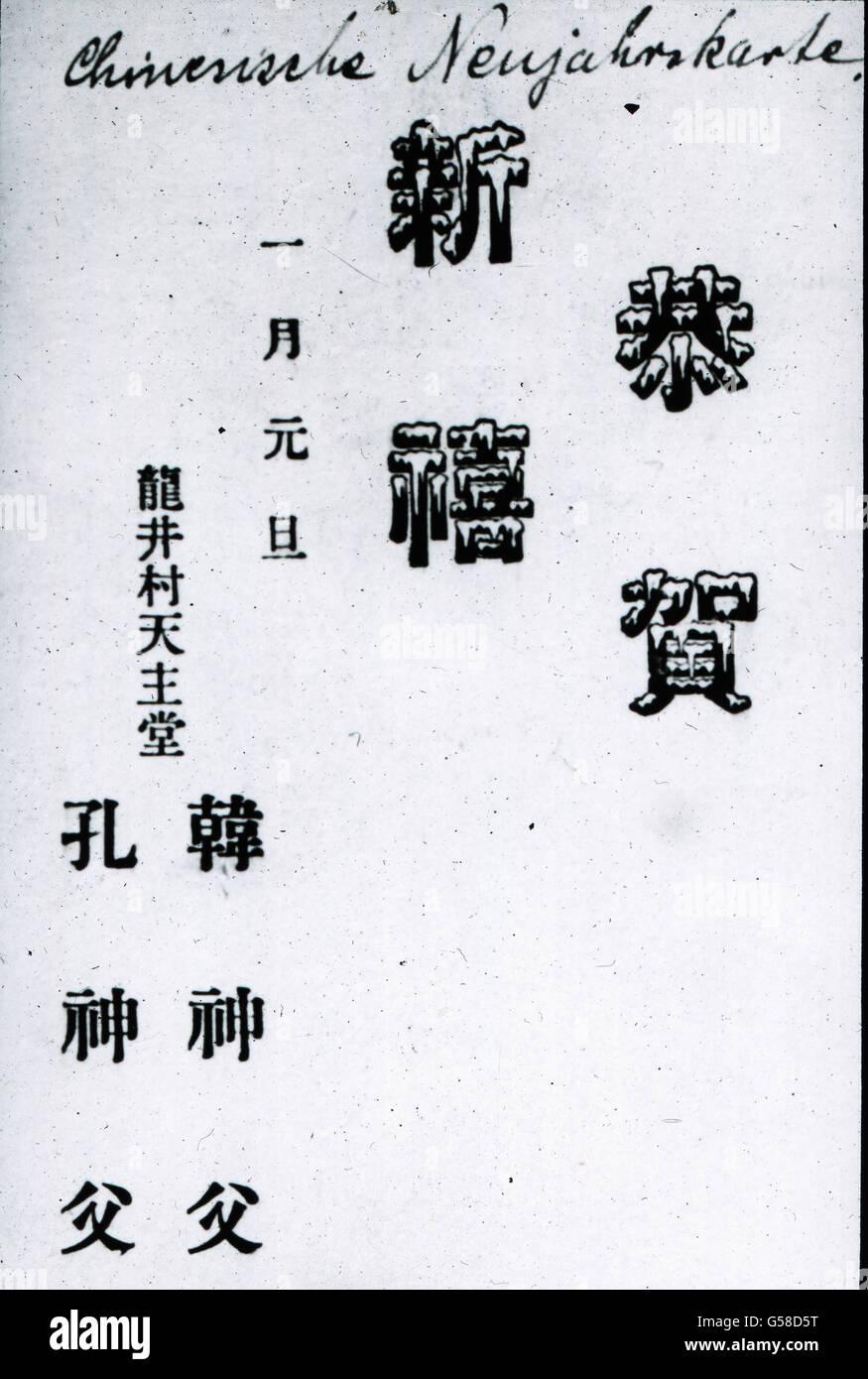 Chinesische Schriftzeichen Formen Auf Einer Karte Einen Neujahrsgruß ...