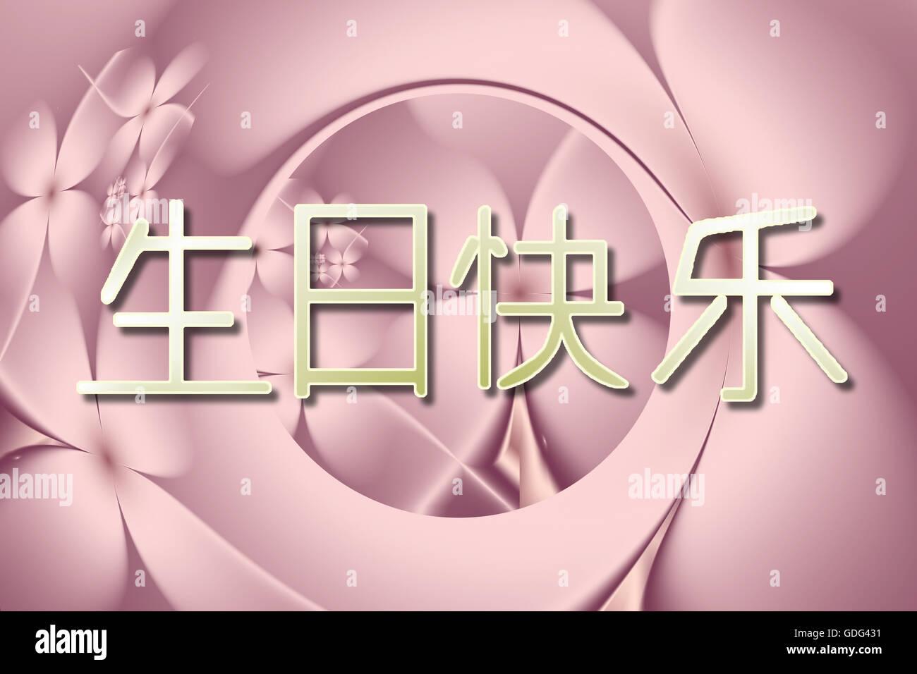 Alles Gute zum Geburtstag wünscht in chinesischen Schriftzeichen ...