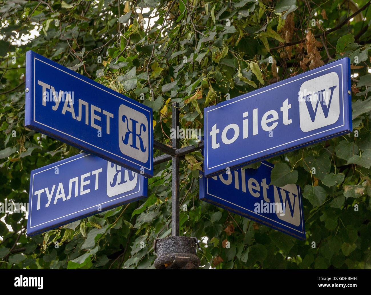 Blaues Schild In Russisch Und Englisch Für Frauen Toilette Stockfoto
