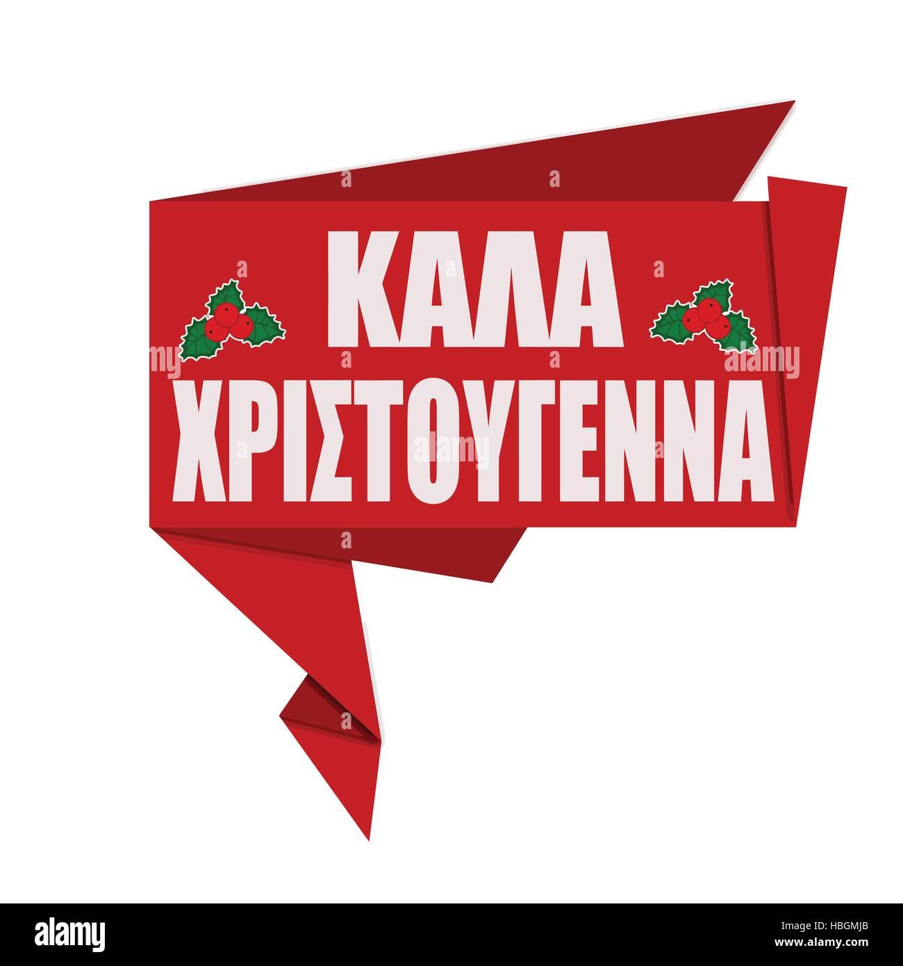 griechisch frohe weihnachten
