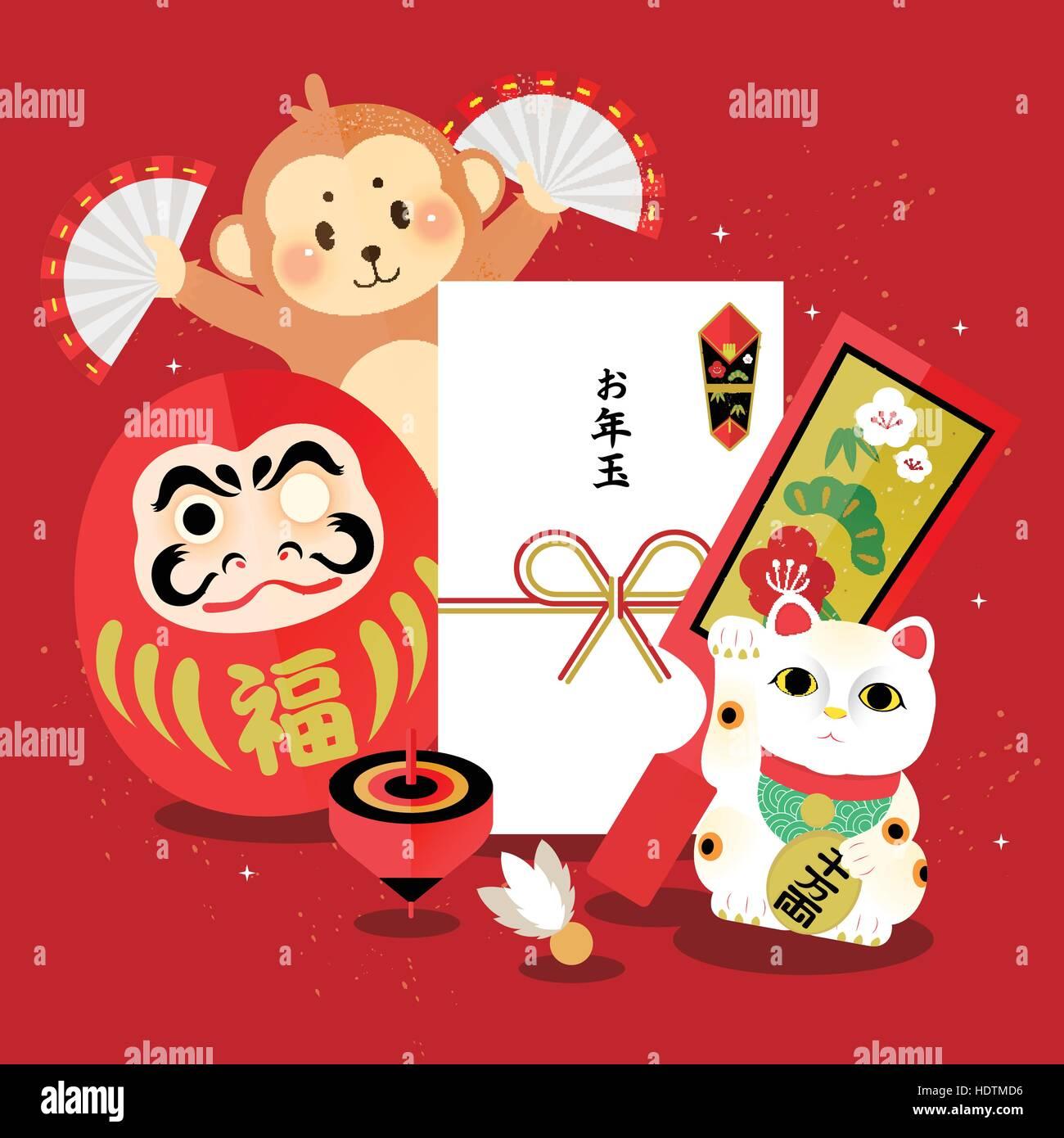 schöne japanische Neujahr-Poster-Design - neues Jahr Geld, Glück und ...