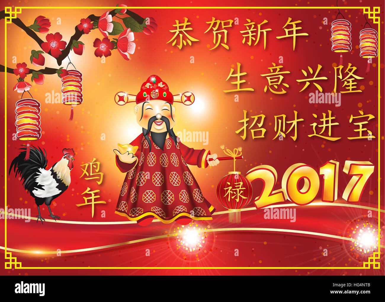 Chinesische Neujahr Hahn Gruß Firmenkarte. Text: Textübersetzung ...