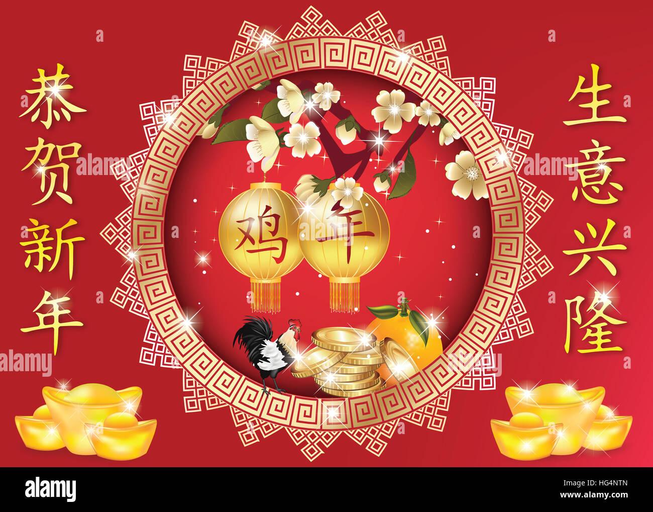Chinesisches Neujahr 2017 Gruß Visitenkarte für den Druck, mit der ...