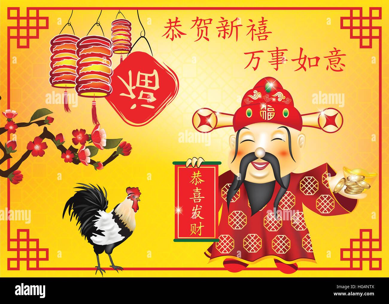 Chinesische Gruß 2017 für Visitenkarte drucken. Herzlichen ...