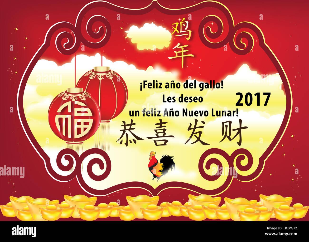 Spanische Unternehmen Grußkarte zum chinesischen Neujahr 2017! Text ...