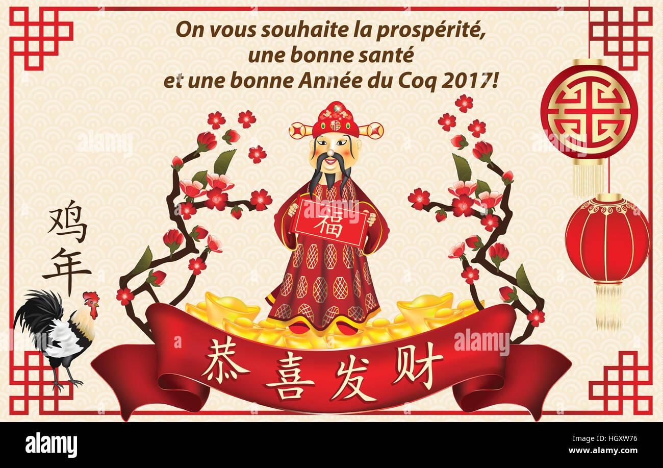 Französisch Business Grußkarte für Chinese New Year. Text ...